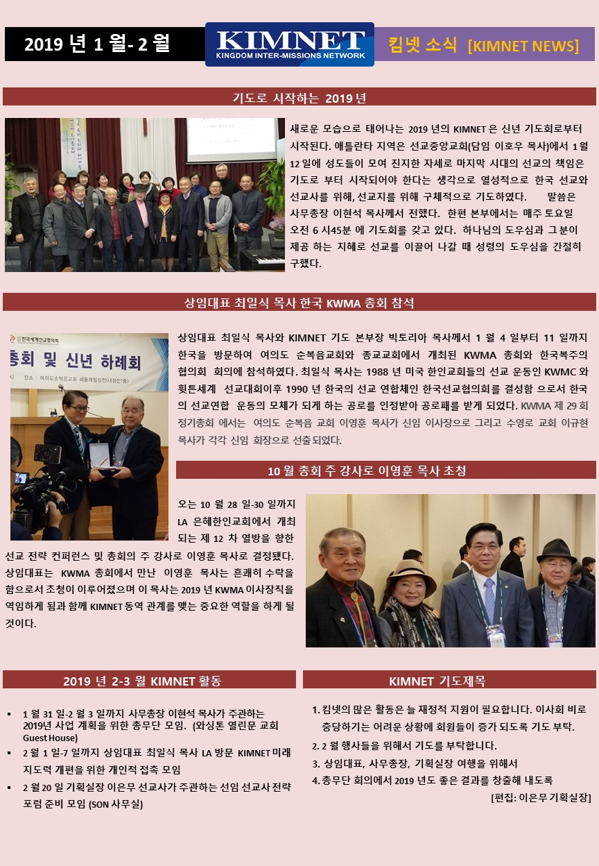 2019 KIMNET NEWS-Jan-Feb_final.jpg