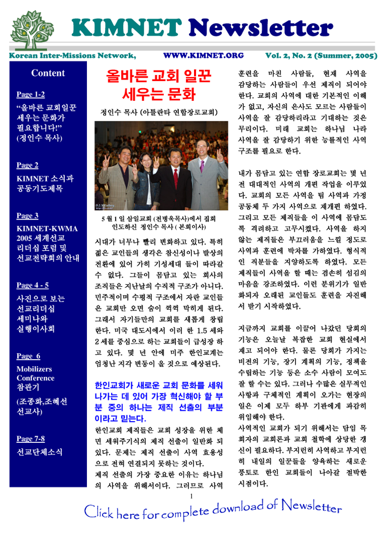 05_07_KIMNET_news-1.png