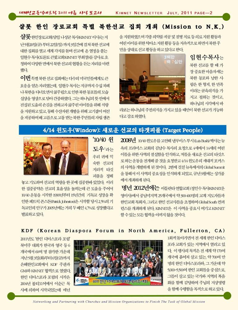 Newsletter_KIMNET_2011_Summer_002.jpg