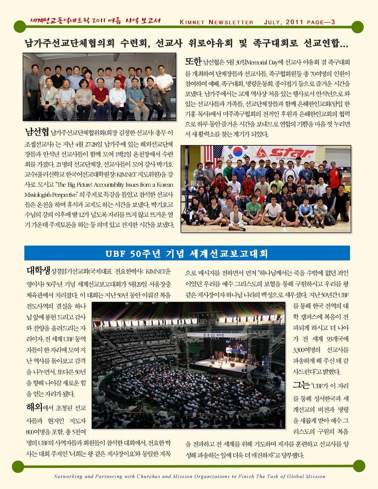 Newsletter_KIMNET_2011_Summer_003.jpg