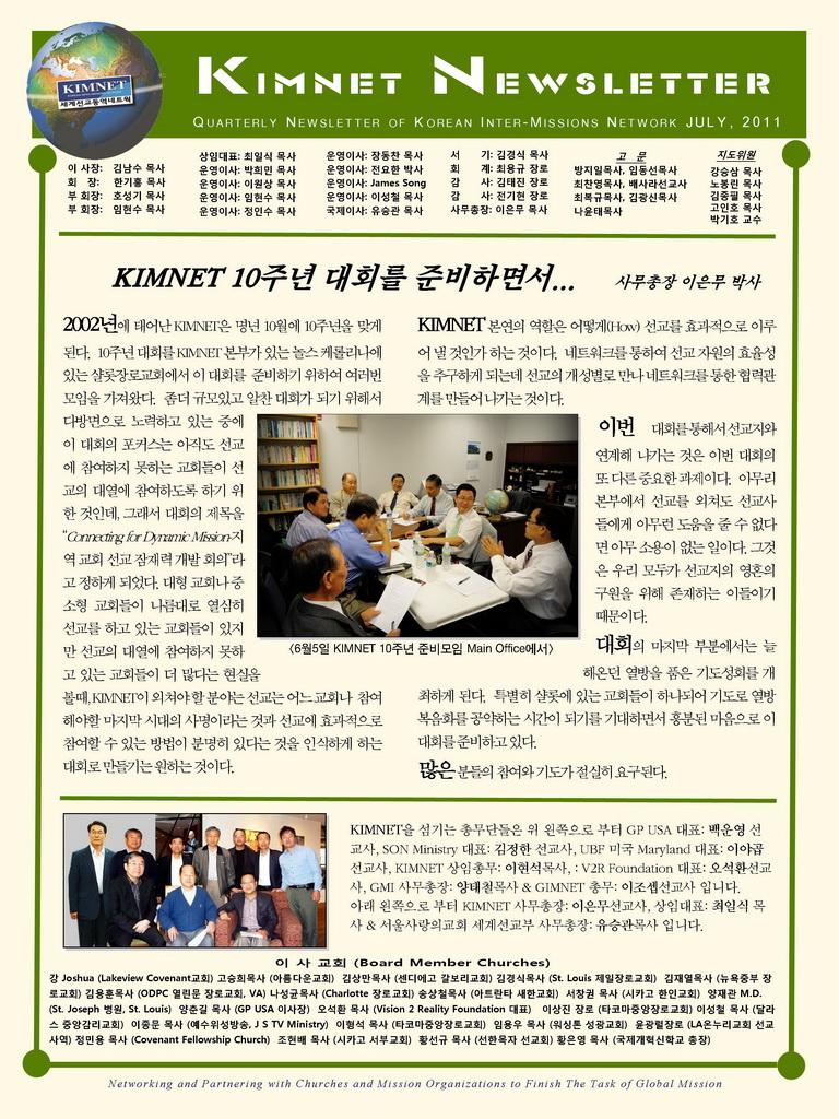 Newsletter_KIMNET_2011_Summer_001.jpg