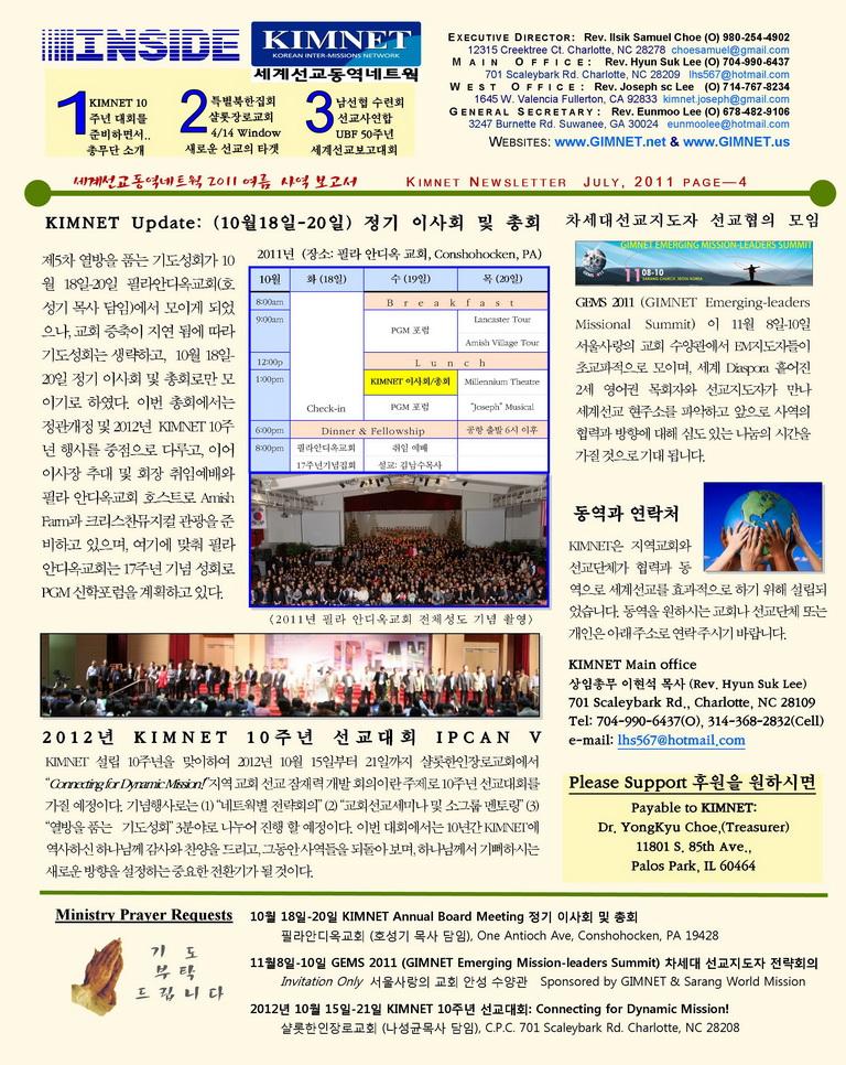 Newsletter_KIMNET_2011_Summer_004.jpg