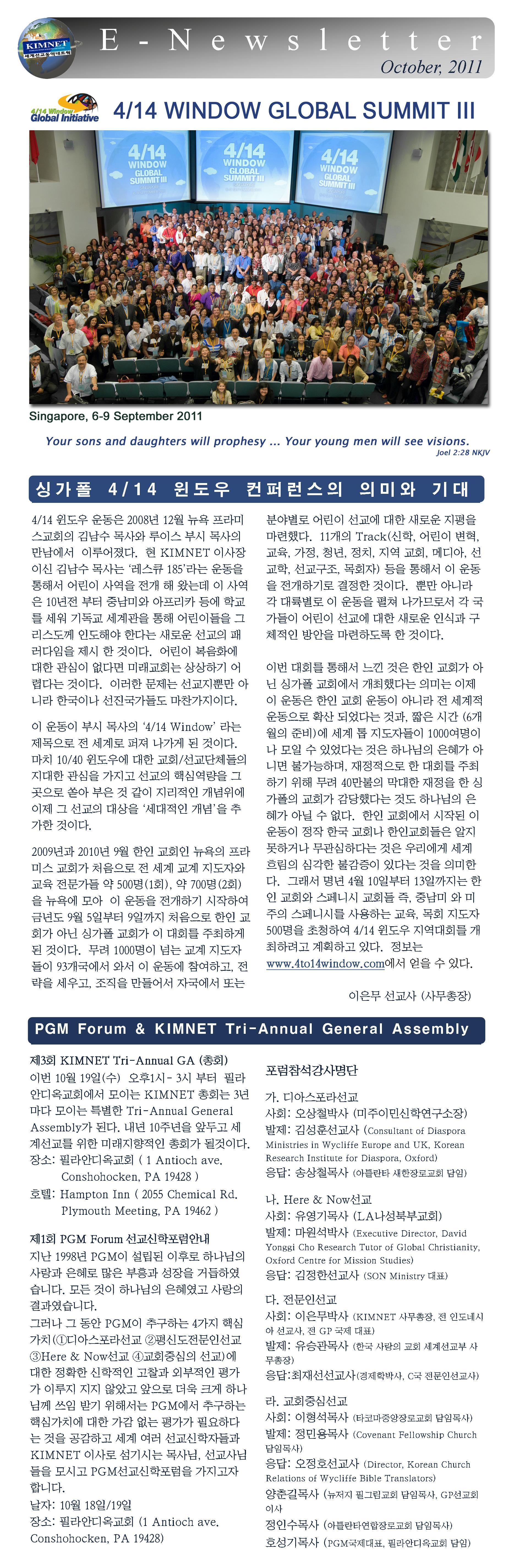 2011_10_e_newsletter.jpg