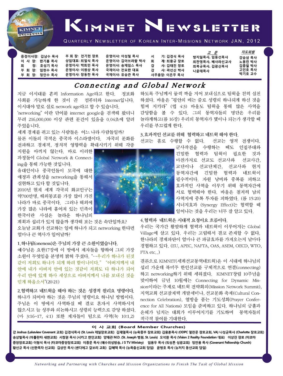 Newsletter_KIMNET_2011_Winter_001.jpg