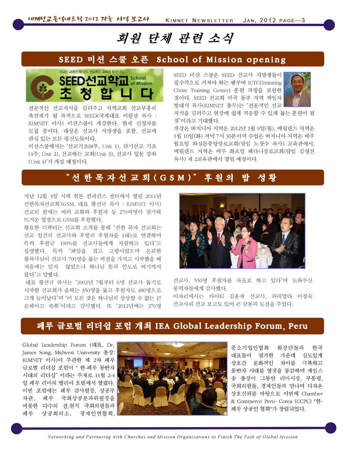 Newsletter_KIMNET_2011_Winter_002.jpg