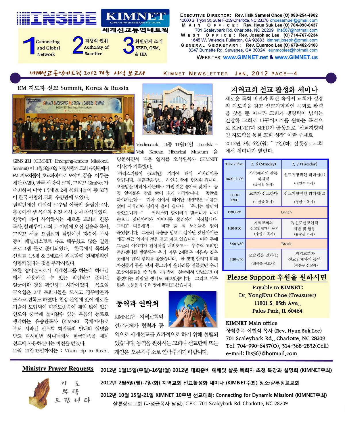 Newsletter_KIMNET_2011_Winter_004.jpg