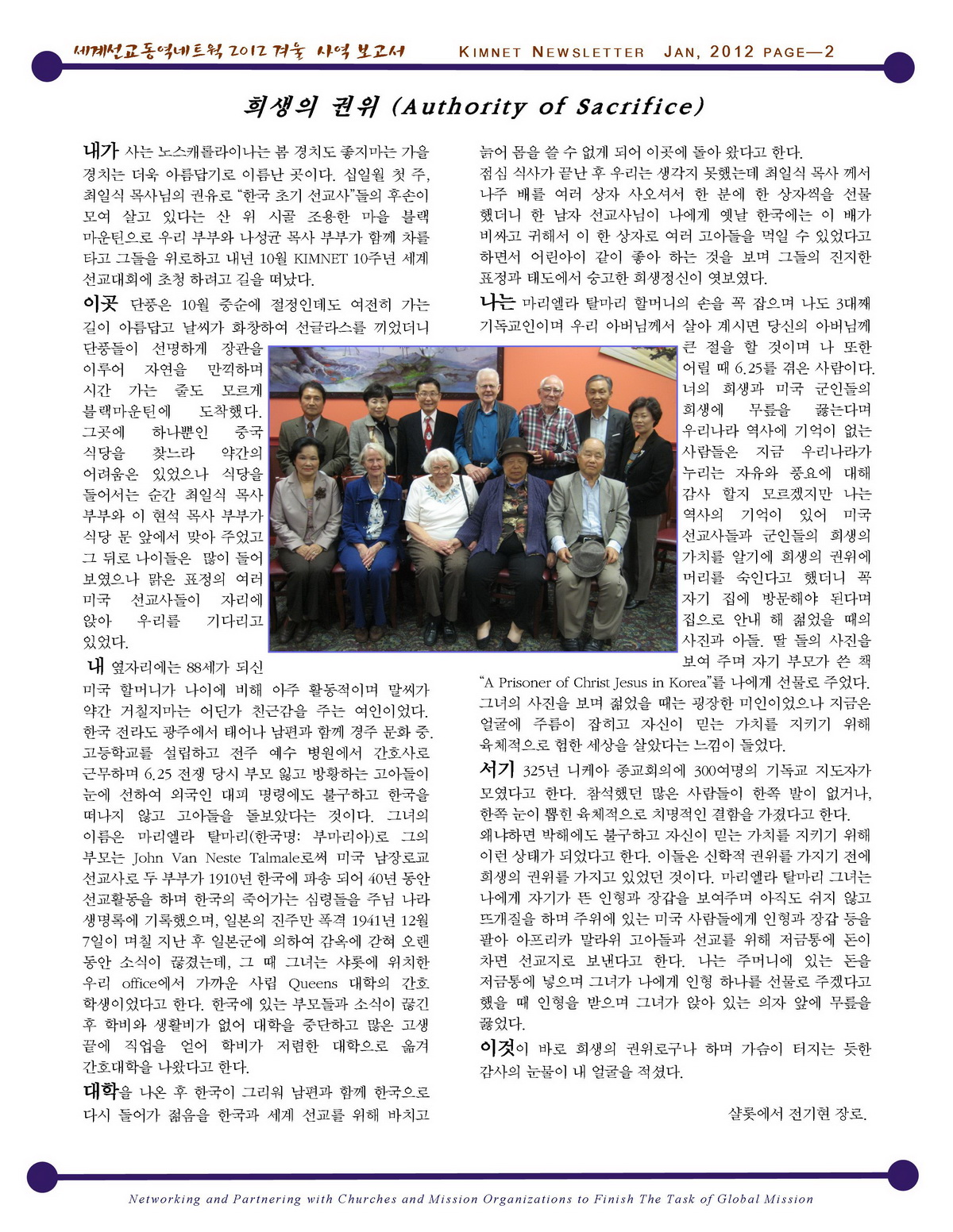 Newsletter_KIMNET_2011_Winter_003.jpg