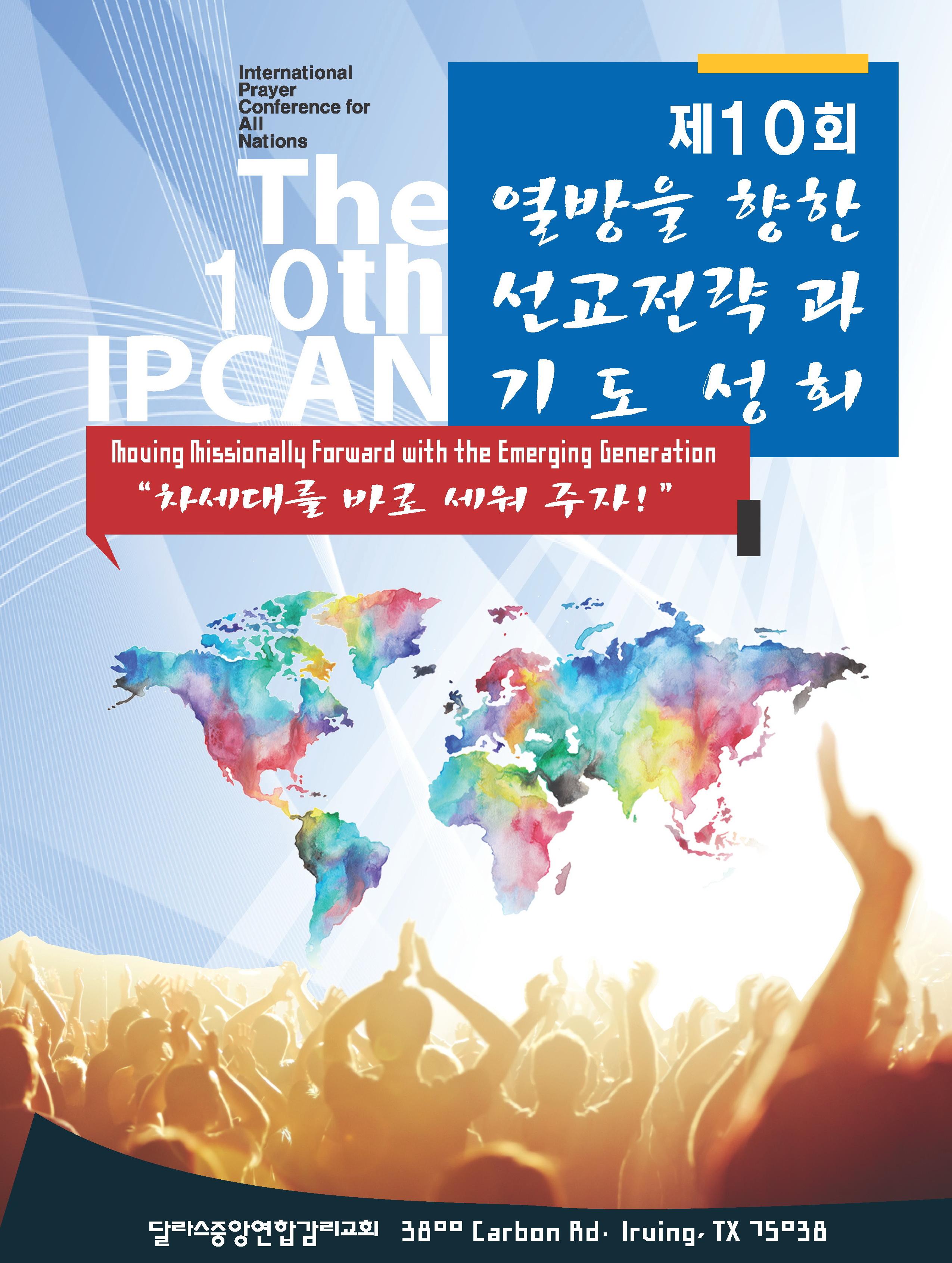 10IPCAN_cover_2017.jpg
