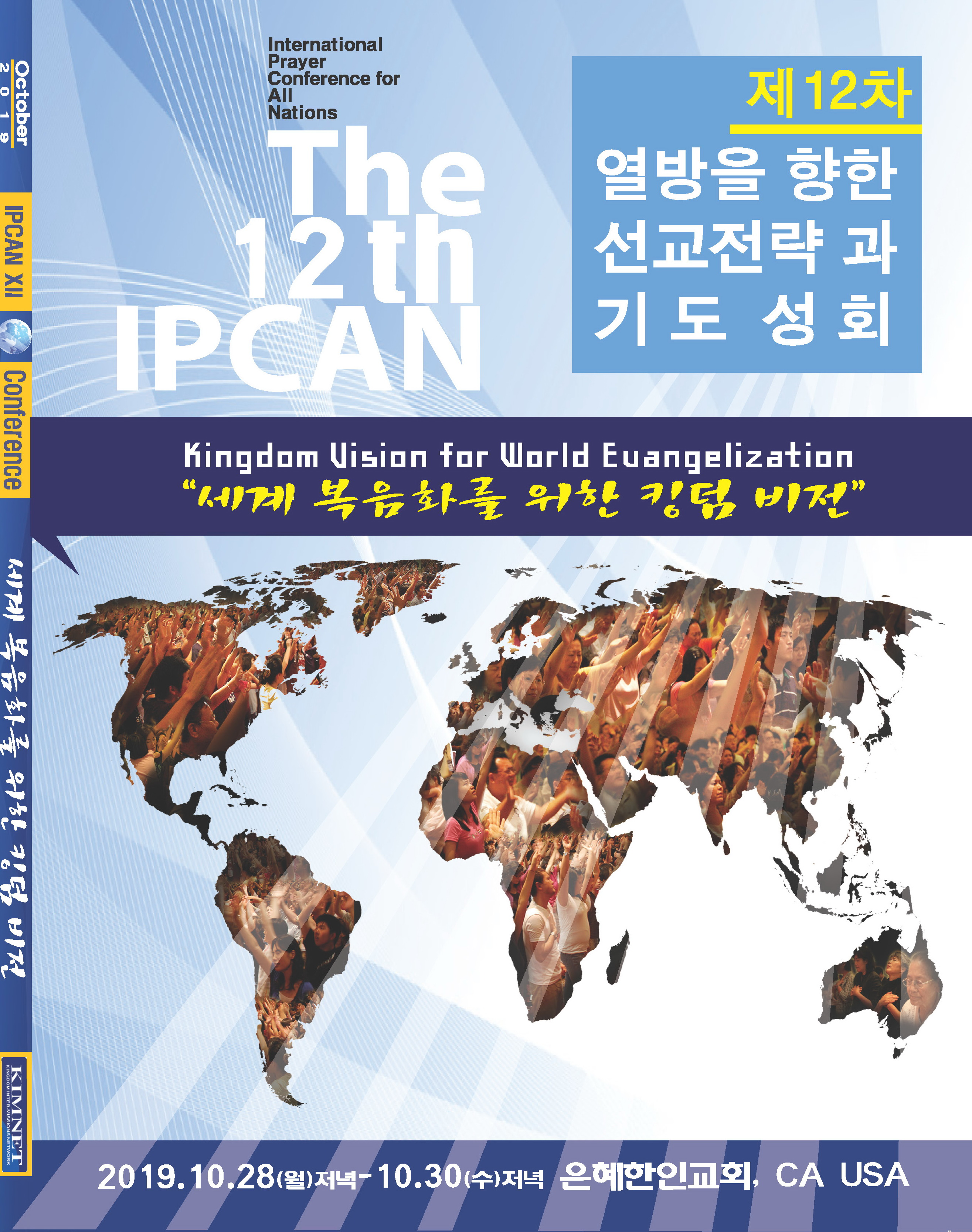 2019_IPCAN_GMI_cover_front_back_Outlined.jpg