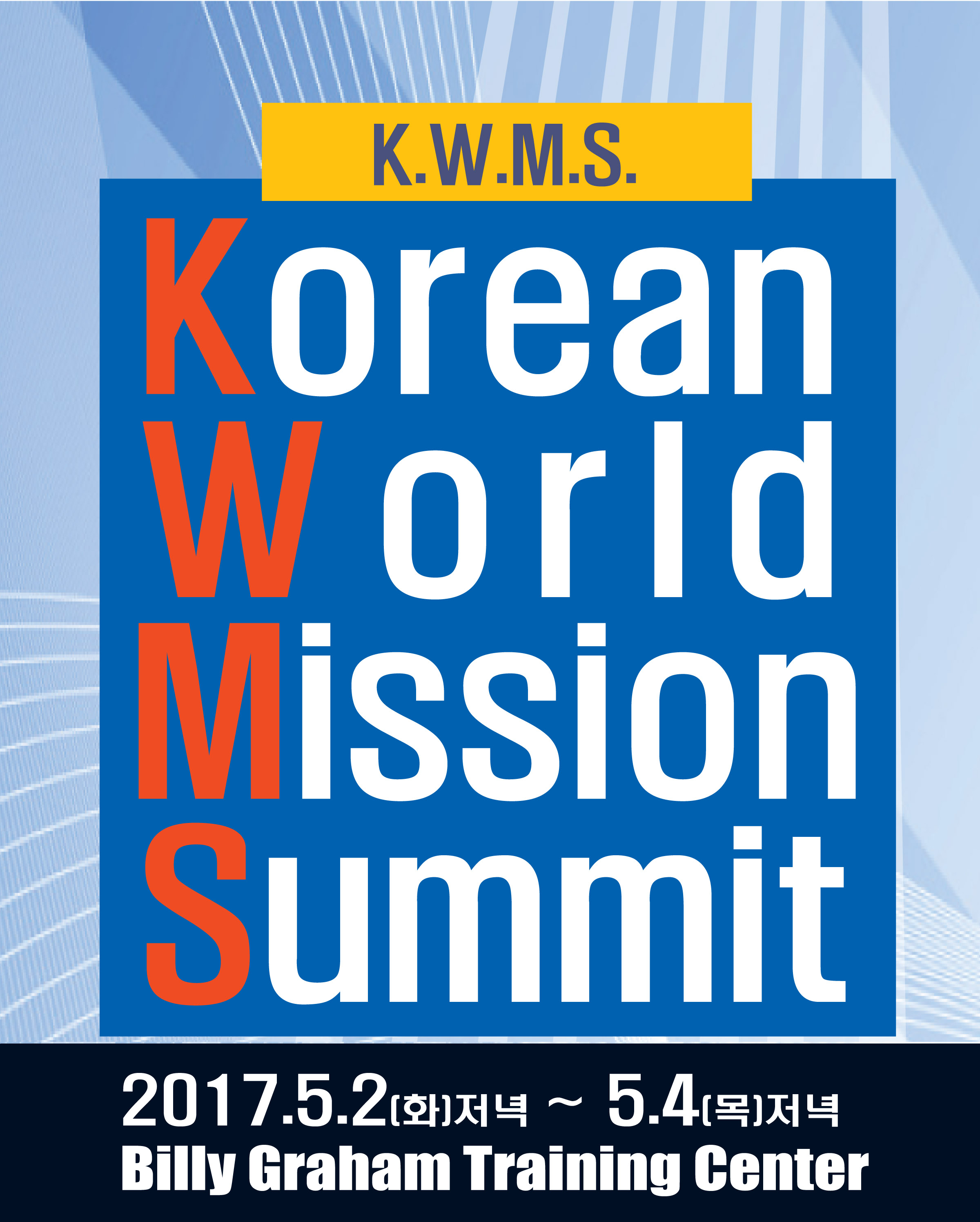 2017_KWMS_Vertical_Banner_out.jpg
