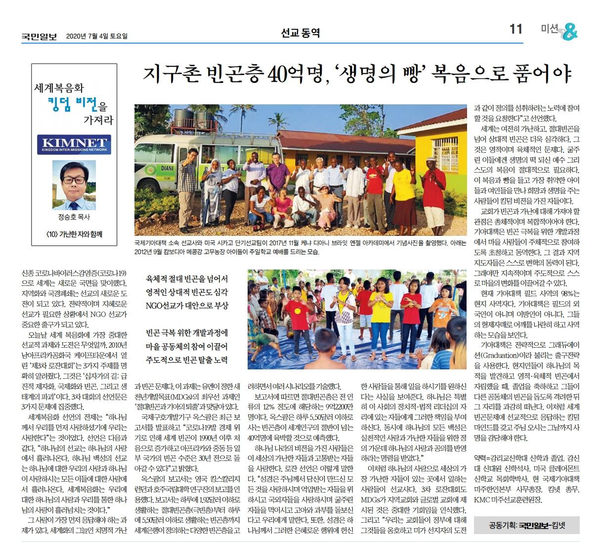 010_2020.07_04_가난한 자와 함께 정승호목사_국민일보.jpg