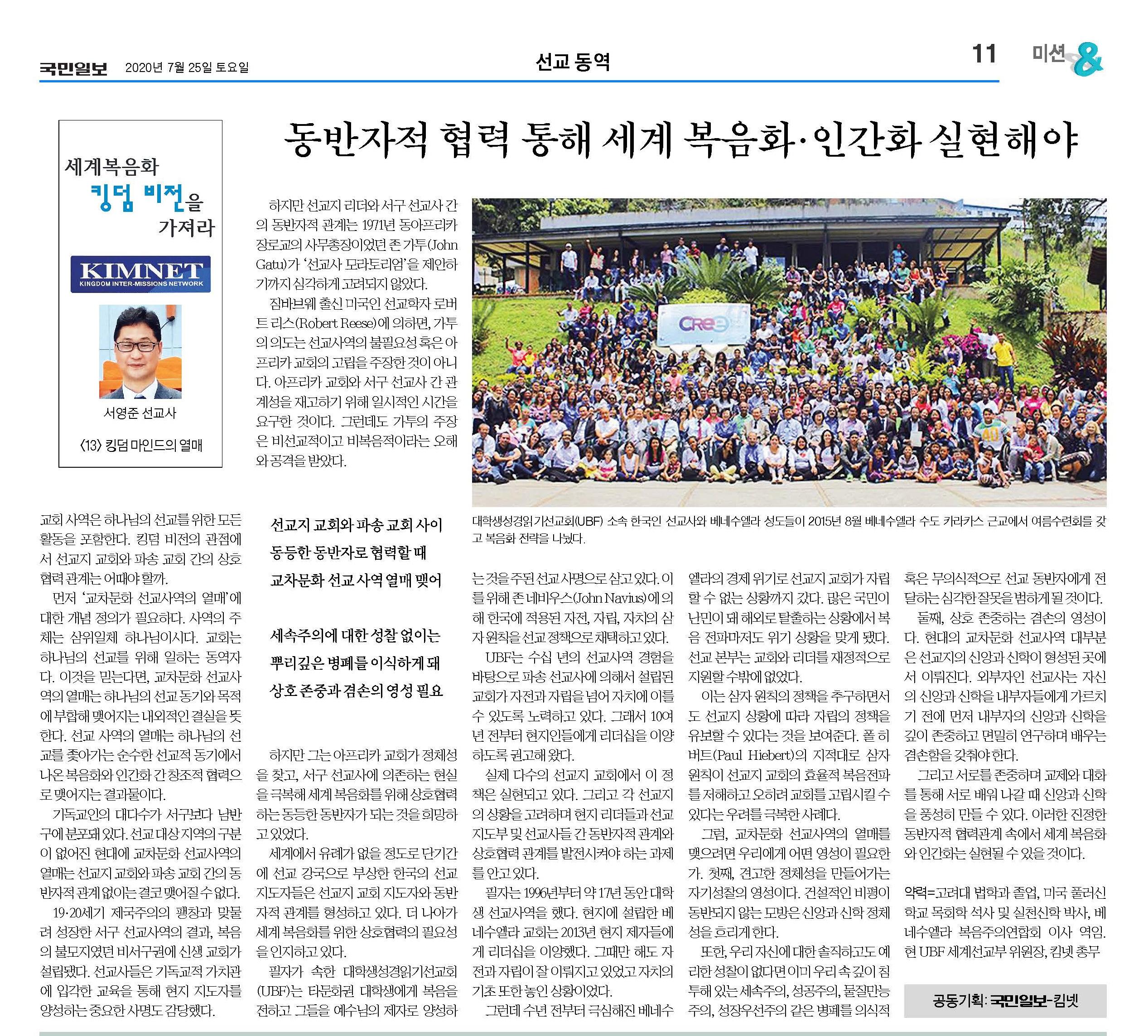 """013_2020.07.25 """"킹덤 마인드의 열매"""" 서영준 선교사 국민일보.jpg"""